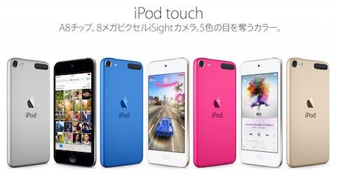 アップルはApple Store限定色を含む全6色のカラーバリエーション第6世代「iPod touch」を発売!