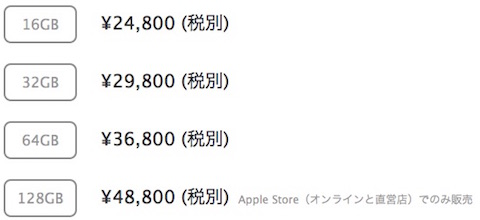 第6世代「iPod touch」のApple Store価格は2万4800円から