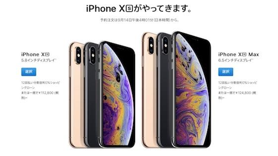 アップル「iPhone XS」と「iPhone XS Max」