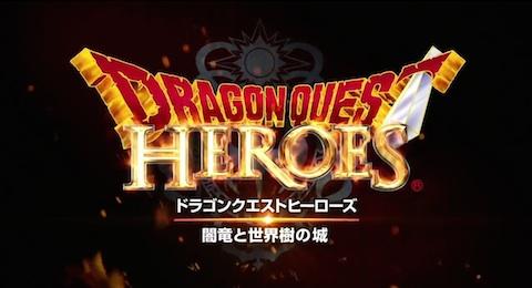 スクウェア・エニックスはドラゴンクエストシリーズの「ドラゴンクエストヒーローズ 闇竜と世界樹の城」を発表!2015年春に発売予定