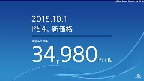 ソニーコンピュータエンタテインメントはプレイステーション4(PS4)の新価格を発表!3万9980円から3万4980円へ10月1日から値下げ