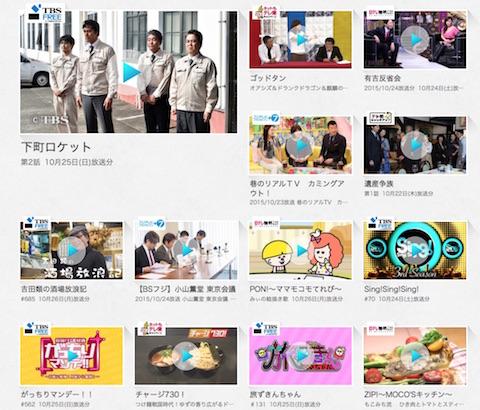 民放5社が連携した公式テレビポータル「TVer(ティーバー)」を開始!