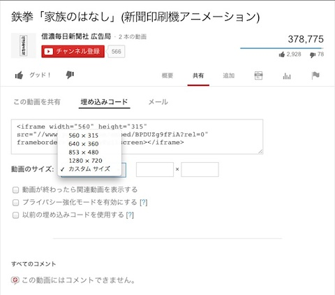 YouTubeサイズ変更