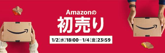 「Amazonの初売り」は1月2日18時0分から1月4日23時59分まで開催