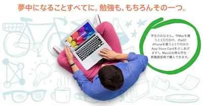 アップル「新学期を始めようキャンペーン」