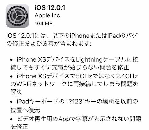 アップルはiPhone XSの充電問題やWi-Fi接続問題などを修正した「iOS12.0.1」をリリース