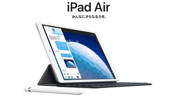 アップル「iPad Air (2019)」