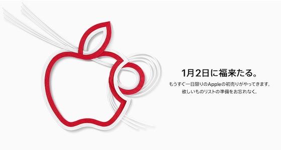 アップルは毎年恒例1日限りの初売り「Appleの初売り」を1月2日に実施
