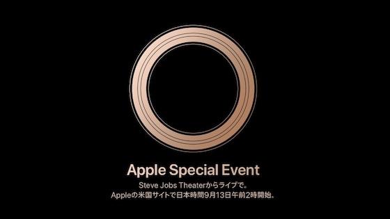 アップルは新商品発表会「Apple Special Event」を日本時間9月13日午前2時に開催