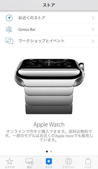 Apple Storeアプリの「ストア」にて「Apple Watch」を表示