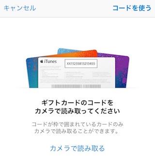 Apple Storeにて「Day One 2」を無料でダウンロードできるコードを使用
