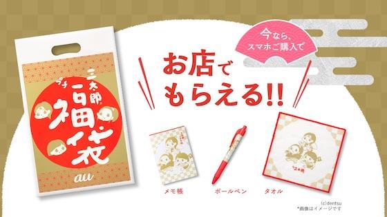 auではスマートフォンを買うと「プチ三太郎福袋」のプレゼントを来年1月1日より実施