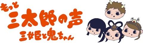 auは「三太郎の日」の1月特典としてデジタルコンテンツをプレゼント
