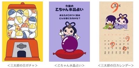auは「三太郎の日」の3月特典としてデジタルコンテンツをプレゼント