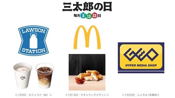auは「三太郎の日」の1月特典として「カフェラテ」「チキンマックナゲット」「レンタル1本無料クーポン」をプレゼント