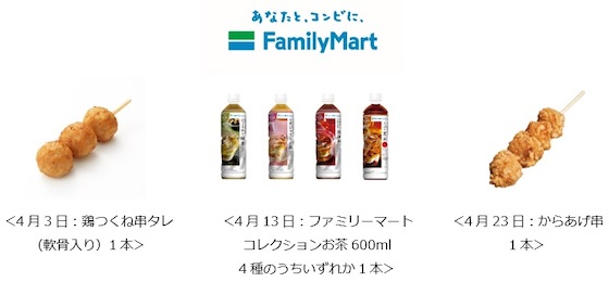 auは「三太郎の日」の4月特典としてファミリーマート「鶏つくね串タレ」「コレクションお茶」「からあげ串」をプレゼント