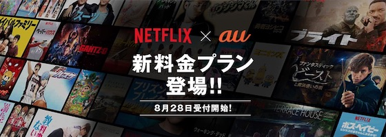 auの新料金プラン「auフラットプラン25 Netflixパック」