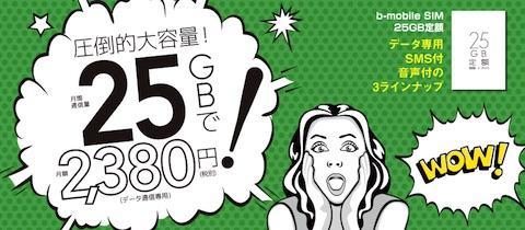 日本通信は高速データ通信量が月間25GBの大容量プラン「25GB定額」を発表