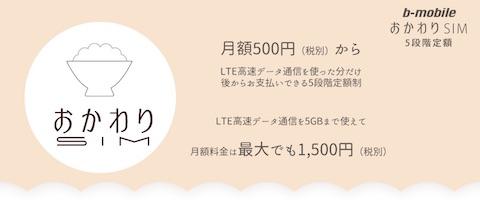 日本通信は月額500円から1500円の5段階定額プラン「b-mobile おかわりSIM」を発表!
