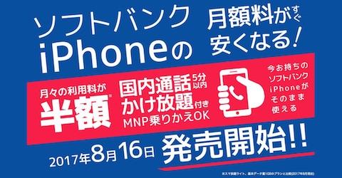 日本通信はソフトバンクのiPhoneで使用できる「b-mobile S スマホ電話SIM」を8月16日に発売