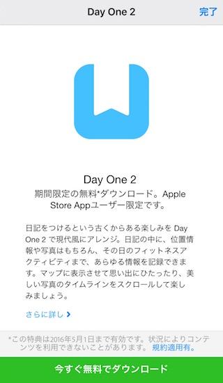 Apple Storeアプリ内の「Day One 2」アイコンをタップして「今すぐ無料でダウンロード」を表示