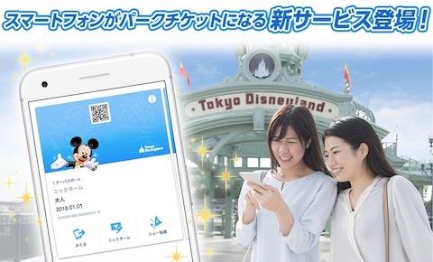 「ディズニーeチケット」に新サービス登場!