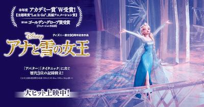 ディズニー映画「アナと雪の女王」が3月14日公開