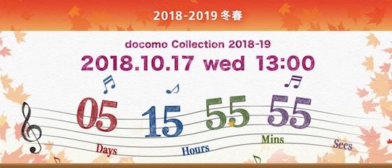 ドコモは「2018-2019冬春 新商品発表会」を10月17日13時より開催