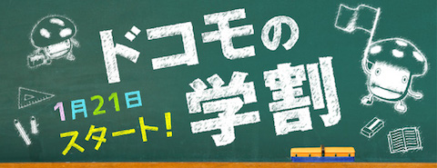 ドコモは毎月5GBプレゼントと1年間800円割引する「ドコモの学割」を発表