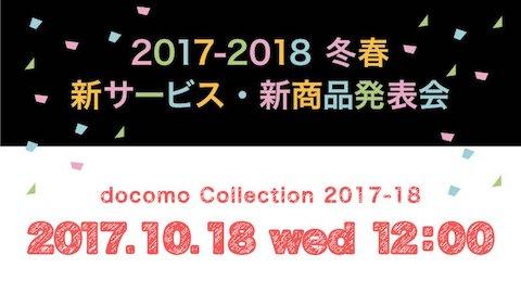 ドコモは10月18日12時より「2017-2018冬春 新サービス・新商品発表会」の開催を発表