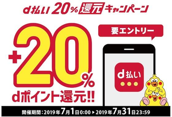ドコモはスマホ決済サービス「d払い」で20%還元するキャンペーンを7月1日から実施