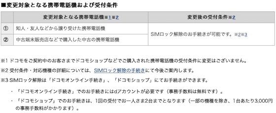 ドコモは譲り受けた端末や中古端末もSIMロック解除が可能になる「SIMロック解除の受付条件を一部変更」を発表