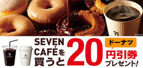 セブンイレブンはセブンカフェを買うと「セブンカフェドーナツ20円引券プレゼント」を実施!実施期間は11月18日まで