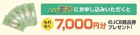 3月31日までに申し込むと「もれなく7000円分のJCB商品券」がもらえるキャンペーンを実施