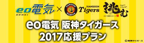 ケイ・オプティコムは阪神タイガース優勝で基本料金が半額になる「阪神タイガース2017応援プラン」を発表