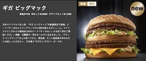 日本マクドナルドはビッグマックをサイズアップした「ギガ ビッグマック」を期間限定で発売