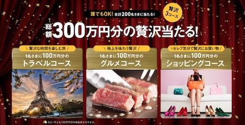 ソフトバンクグループ優勝キャンペーン「誰でも応募OK!総額300万円分の贅沢当たる!」