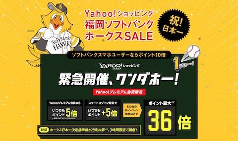 ソフトバンクグループ優勝キャンペーン「Yahoo!ショッピング 福岡ソフトバンクホークスSALE」
