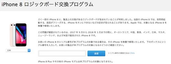 アップルは製造上の欠陥のため無償修理をする「iPhone8 ロジックボード交換プログラム」を発表