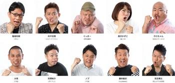 密室笑わせ合いサバイバル「ドキュメンタル シーズン4」の参加者リスト