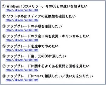 Windows 10へのアップグレードに関する詳細情報や具体的な操作・設定方法