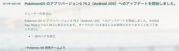 ポケモンGOではバグを修正したアプリバージョン0.79.2へのアップデートを開始