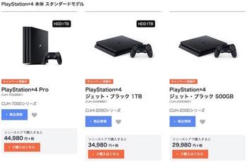 ソニーストアで販売される「PlayStation 4 本体 スタンダードモデル」の一覧