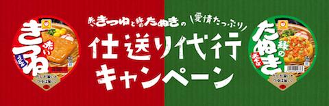 東洋水産は仕送りボタンが抽選で2人に当たる「愛情たっぷり 仕送り代行キャンペーン」を発表