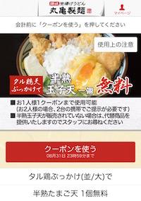 丸亀製麺スペシャルクーポン「半熟玉子天」