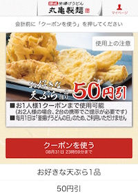 丸亀製麺スペシャルクーポン「天ぷら」