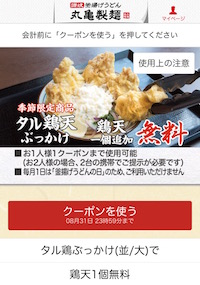 丸亀製麺スペシャルクーポン「鶏天」