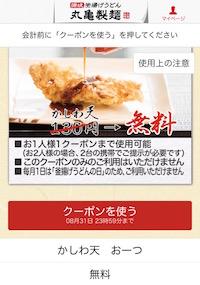 丸亀製麺スペシャルクーポン「かしわ天」