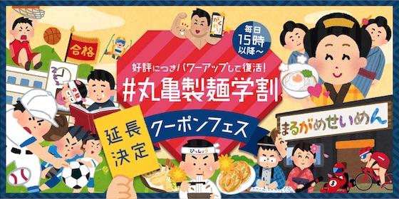 丸亀製麺は昨年実施した学割をパワーアップした「#丸亀製麺学割 クーポンフェス」を開催