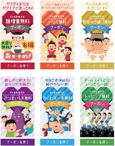 「#丸亀製麺学割 クーポンフェス」は「麺増量無料」「いなり無料」などクーポンは全部で6種類